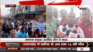 Chhattisgarh पिछड़ा वर्ग के लोगों ने निकाली जनसमूह रैली, 6 सूत्रीय मांगों को लेकर सौंपा ज्ञापन
