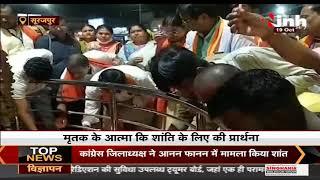 पत्थलगांव हिट एंड रन मामले में मृतक को BJP कार्यकर्ताओं कैंडल मार्च निकालकर दी श्रद्धांजली