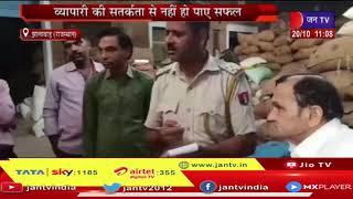 Jhalawar News | नकाबपोश बदमाशों ने व्यापारियों से किया लूट का प्रयास, सीसीटीवी में कैद वारदात