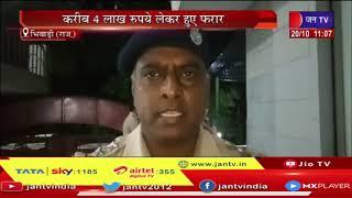 Bhiwadi Crime News | बदमाशों ने फायरिंग कर दुकानदार के पैर में मारी गोली, लूटे 4.50 लाख रूपए