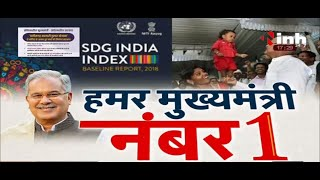 Chhattisgarh News : Chief Minister Bhupesh Baghel, हमर मुख्यमंत्री नंबर 1