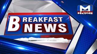 જુઓ નવ વાગ્યાના મહત્વના સમાચાર ।MantavyaNews