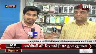 Raipur में दीपावली पर सबसे ज्यादा iPhone -Smartphones की डिमांड, 10 हजार से डेढ़ लाख तक मोबाइल उपलब्ध