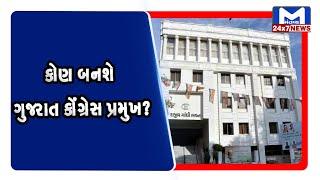 કોણ બનશે ગુજરાત કોંગ્રેસ પ્રમુખ? ।MantavyaNews