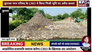 क़ुरावर नगर परिषद के CMO ने निजी भूमि पर किया अवैध कब्ज़ा/भूमि स्वामी को दी धमकी