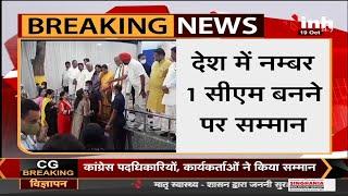 Chhattisgarh Chief Minister Bhupesh Baghel का सम्मान, बने देश में नं.1 सीएम