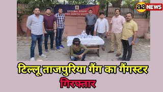 टिल्लू ताजपुरिया गैंग का गैंगस्टर गिरफ्तार, special staff Outer North, Tillu Tajpuriya Gang