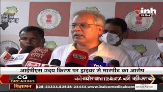 ड्राइवर की पिटाई मामले में CM Bhupesh Baghel ने दिखाया सख्त रुख, SP के खिलाफ की कड़ी कार्रवाई