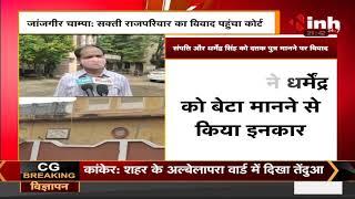 सक्ती राजपरिवार का विवाद पहुंचा कोर्ट, गीता राणा ने धर्मेंद्र सिंह को बेटा मानने से किया इनकार