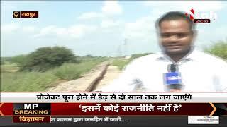 Raipur : फंड की कमी के चलते निर्माण कार्य का प्रोजेक्ट हुआ बंद, नहीं बिछ पाई रेल पटरी
