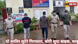 Alipur, दो शातिर लुटेरे गिरफ्तार, चोरी की बाइक, चाकू, देसी कट्टा व राउंड बरामद। Alipur पुलिस ने पकड़े