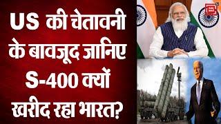 जानिए US की चेतावनी के बावजूद S-400 Missile Defense System Deal से क्यों पीछे नहीं हटेगा भारत?