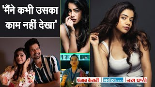 पहली बार Sumeet Vyas को देख डर गई थी ये actress , audition देने से भी घबराई