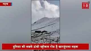 दुनिया की सबसे ऊंची खारदुंगला रोड पर हुई सीजन की पहली बर्फबारी, देखें कुदरत के नजारे