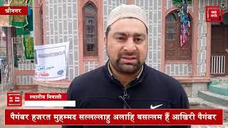 जम्मू कश्मीर में हर्षोल्लास के साथ मनाई गई ईद मिलाद उन नबी, लोगों ने मांगी शंति और भाईचारे की दुआ