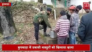 कश्मीर में लगातार हो रही प्रवासियों की हत्या और पलायन पर पुलिस और सीआरपीएफ का बड़ा कदम