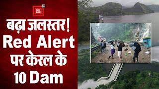 Kerala Floods: केरल में 10 Dams के लिए जारी हुआ Red Alert, देशभर में भारी बारिश की आशंका!
