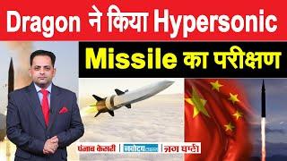 चीन ने दागी परमाणु क्षमता वाली हाइपरसोनिक मिसाइल, अमेरिका में सनसनी