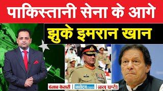 जनरल बाजवा की घुड़की के आगे इमरान खान की सिट्टी-पिट्टी गुम, ISI चीफ को देंगे मंजूरी