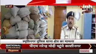 PDS चावल की हेराफेरी, Police ने की रेड वाहन सहित 91 बोरी शासकीय चावल बरामद