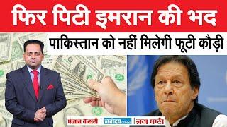 IMF ने इमरान खान सरकार को 6 बिलियन डॉलर लोन देने से किया इनकार, पहली किश्त भी नहीं मिलेगी