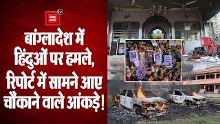 Bangladesh: हिंदुओं के घरों-मंदिरों में हुई तोड़फोड़, पिछले 9 साल के आंकड़ों पर चौंकाने वाली रिपोर्ट