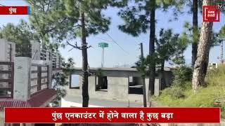 पुंछ एनकाउंटर अपडेटः मस्जिद से की गई घोषणा, लोगों को माल-मवेशी के साथ घरों में रहने के आदेश