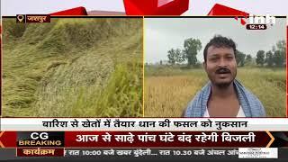 Jashpur में बारिश ने किसानों  के अरमानों पर फेरा पानी, फसल बर्बाद