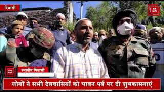सेना ने रियासी के लोगों के साथ धूमधाम से मनाया ईद मिलाद-उन-नबी