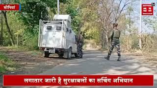 Breaking: शोपियां में सुरक्षाबलों की बड़ी कार्रवाई, दो आतंकी उतारे मौत के घाट