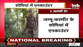 Jammu Kashmir News || Shopian में Encounter 2 आतंकी ढेर, मुठभेड़ जारी