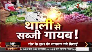थाली से गायब हो रही सब्जियां, जानिए Madhya Pradesh - Chhattisgarh की मंडियों के हाल