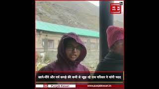 खराब मौसम की वजह से केदारनाथ में फंस गया है एक बंगाली परिवार