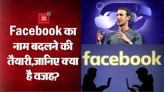 Mark Zuckerberg जल्द कर सकते हैं Facebook के नए नाम का ऐलान, जानिए क्या है वजह?