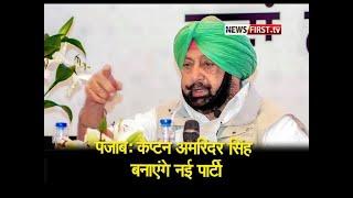 कैप्टन अमरिंदर सिंह बनाएंगे नई पार्टी, BJP के साथ कर सकते हैं गठबंधन l Newsfirst.tv