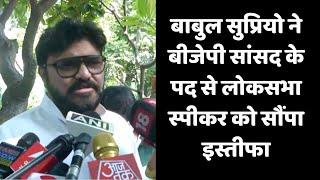 बाबुल सुप्रियो ने बीजेपी सांसद के पद से लोकसभा स्पीकर को सौंपा इस्तीफा | Catch Hindi