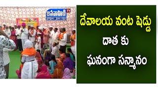 దేవాలయ వంట షెడ్డు దాత కు ఘనంగా సన్మానం ||Adilabad District ,Talamadugu  || Janavahini Tv