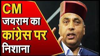Himachal By-Election: मंडी के बरयारा में CM जयराम की जनसभा, कांग्रेस पर जमकर साधा निशाना
