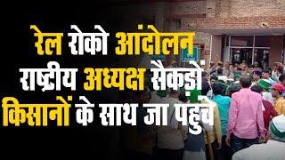 Kisan Protest : किसानों का हल्ला बोल रेल रोक कर शक्ति प्रदर्शन   DPK NEWS