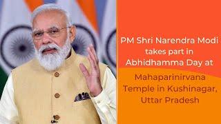 PM Shri Narendra Modi takes part in Abhidhamma Day at Mahaparinirvana Temple in Kushinagar, UP