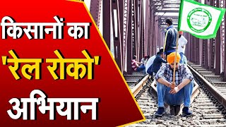 Lakhimpur Kheri: लखीमपुर घटना के विरोध में आज देशभर में किसानों का 'रेल रोको' अभियान