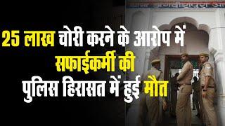 Agra Jagdishpura Police Station। 25 लाख चोरी के आरोपी की पुलिस हिरासत में हुई मौत