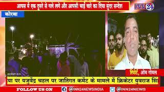 INN24:मुसलमान युवाओ ने दुर्गा विसर्जन कर रहे हिन्दू युवको को मिठाई खिलाकर लगाया गले दिया संदेश