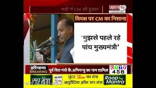 Himachal Pradesh: मंडी में किस पर बरसे CM जयराम ठाकुर ?
