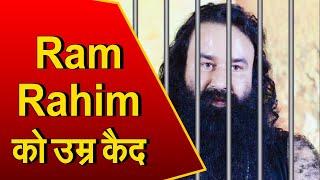 Ranjit Singh Murder Case:  राम रहीम समेत 5 दोषियों को उम्रकैद की सजा, CBI कोर्ट ने सुनाया फैसला
