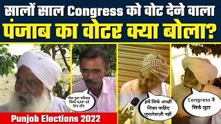 Congress को Vote देने वाला Punjab का Voter क्यों है परेशान | Ground Report | AAP | Congress | BJP