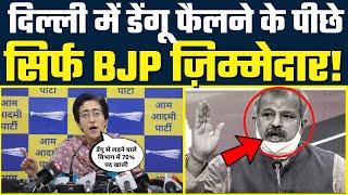 Delhi में Dengue फैलने के पीछे सिर्फ BJP है ज़िम्मेदार -  AAP Senior Leader Atishi