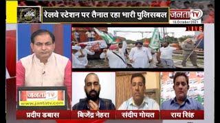 Political Panchayat: SKM का रेल रोको अभियान, क्या रेल रोकने से होगी कार्रवाई... देखिए बड़ी बहस