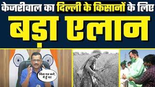 Big Breaking! Kejriwal Govt का Delhi के Farmers के लिए ₹50,000/प्रति हैक्टर मुआवजा राशि देने का एलान