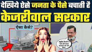 Kejriwal ने खुद बताया कैसे पैसे बचा रही है Delhi की AAP Govt | Latest Speech